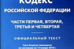 Гражданский кодекс Российской Федерации