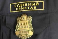 Судебный пристав России