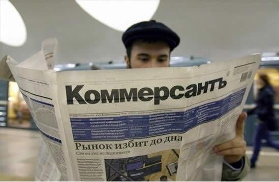 Публикация сообщения о банкротстве предприятия в газете - Коммерсант