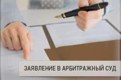 zajavlenie-v-arbitrazhnyjj-sud