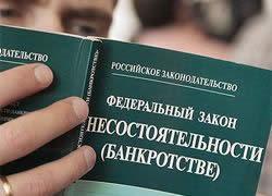 Федеральный закон несостоятельности (банкротство)