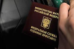 Удостоверение судебного пристава-исполнителя.