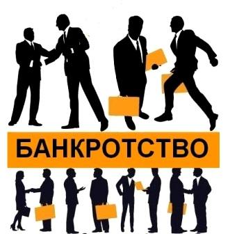 Банкротство ООО