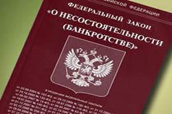 """ФЗ """"О несостоятельности (банкротстве)""""."""